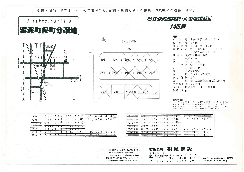 sakuramati_2.jpg