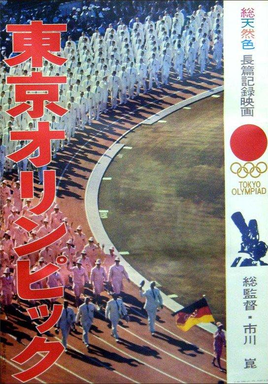 長篇記録映画『東京オリンピック』