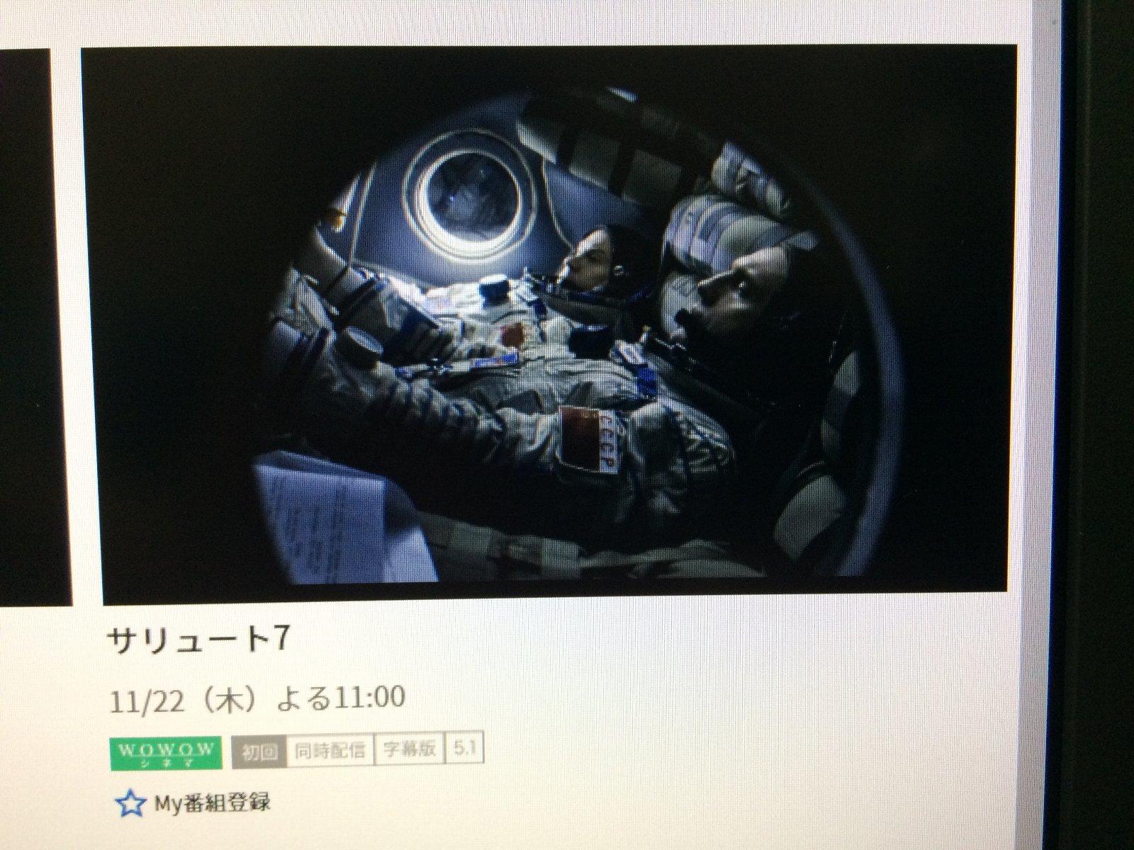 WOWOW映画放映予定「サリュート7」