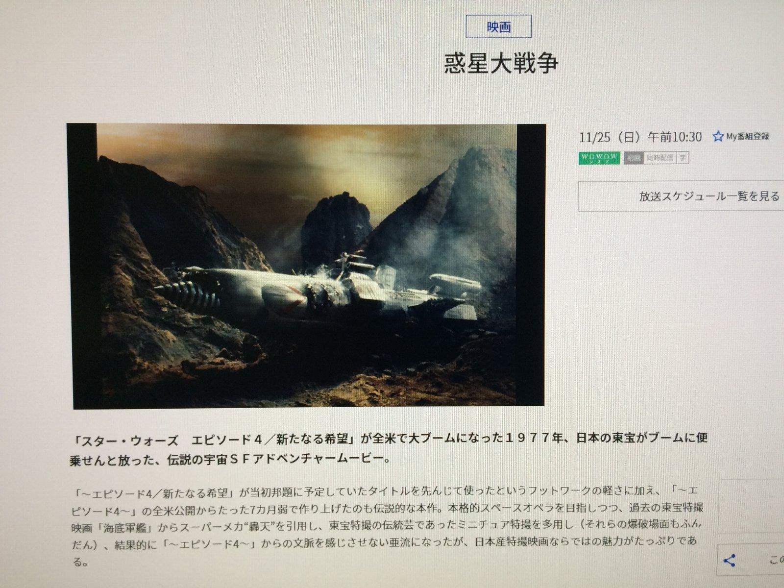 WOWOW映画放映予定「惑星大戦争」解説