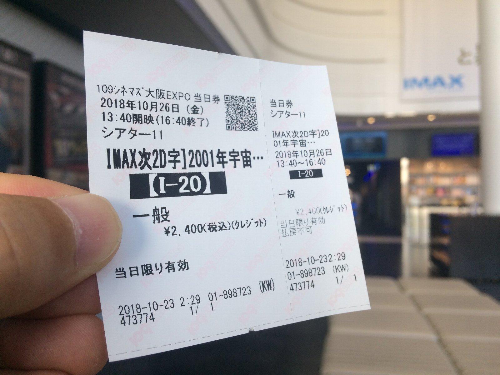 20181026 チケット