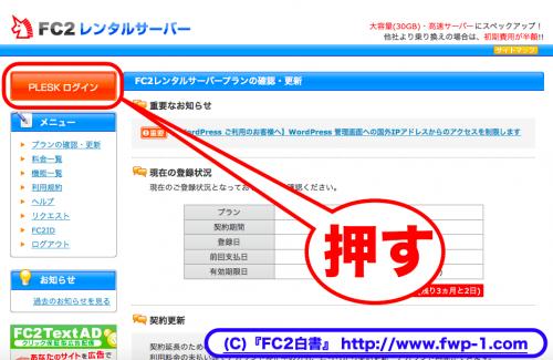 FC2レンタルサーバーでWordPressを使う1