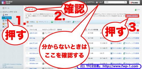 FC2レンタルサーバーでWordPressを使う2