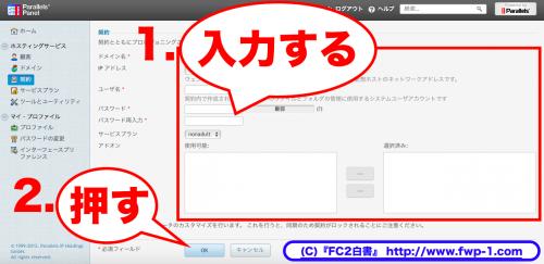 FC2レンタルサーバーでWordPressを使う3
