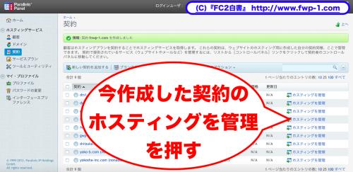 FC2レンタルサーバーでWordPressを使う4