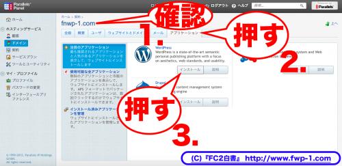 FC2レンタルサーバーでWordPressを使う5