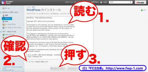 FC2レンタルサーバーでWordPressを使う6