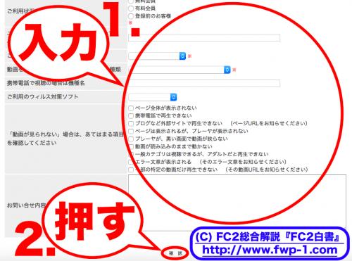 FC2ホームページの更新が反映されない場合の対処法4