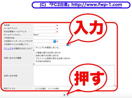 FC2IDのサポートに問い合わせる4_convert_20151207112413