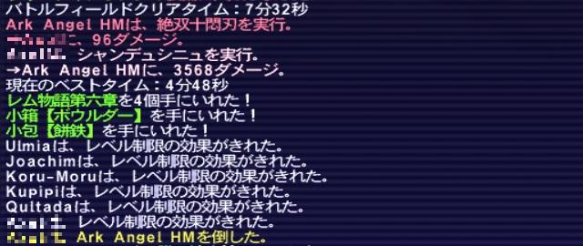 ff11aahm02.jpg