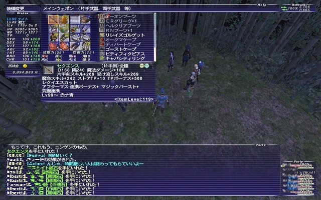 ff11aeonic3-8.jpg