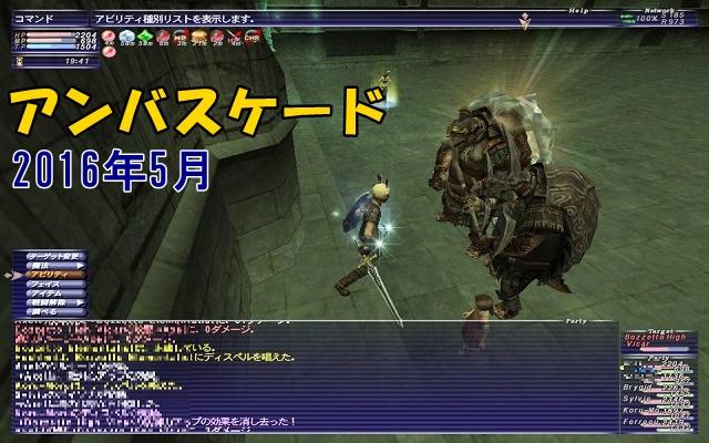 ff11ambas01.jpg