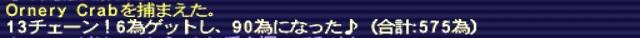 ff11aniv14-02.jpg