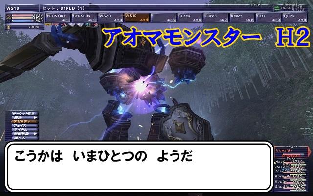 ff11aomon05.jpg