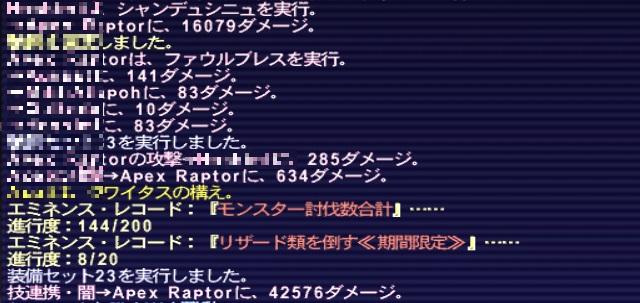 ff11aomon25.jpg