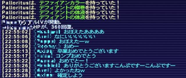 ff11aomon32.jpg