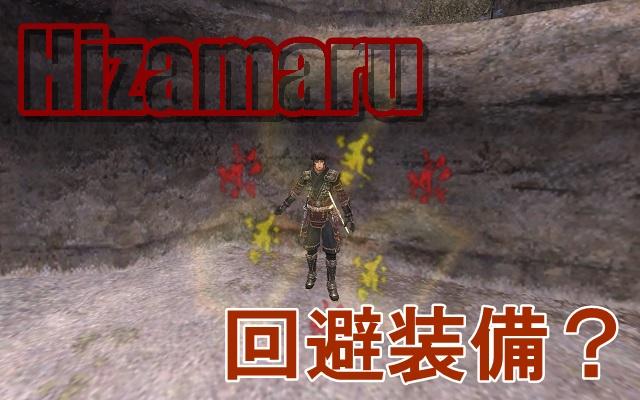 ff11hizamaru01.jpg