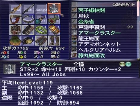 ff11hizamaru02.jpg