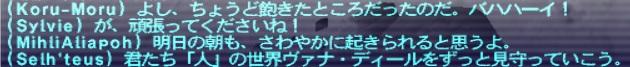 ff11image12.jpg