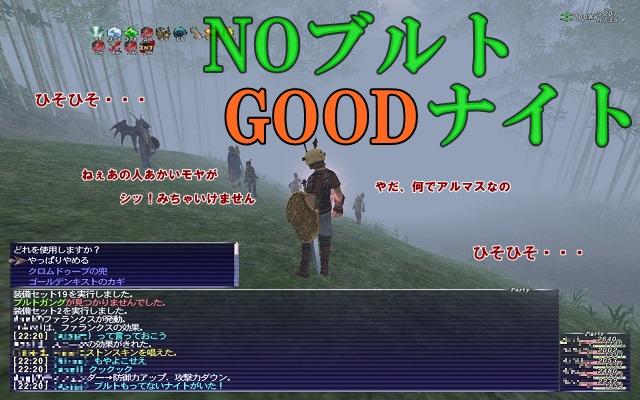 ff11nobrt01-1.jpg