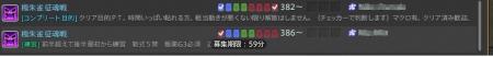 FF14 極朱雀 募集