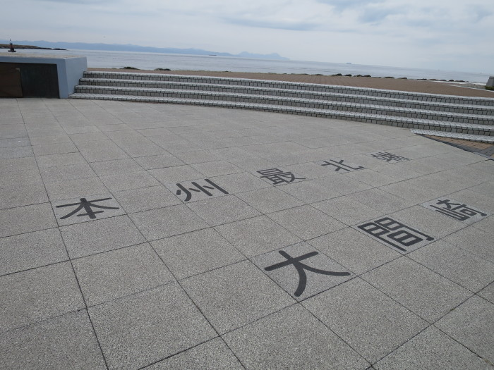 本州最北端 大間岬