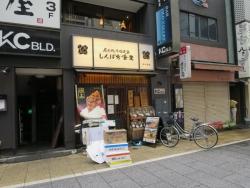 しんぱち食堂 朝食(モーニング) 西新宿
