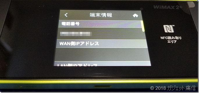 WiMAX2_HWD36SKA_01