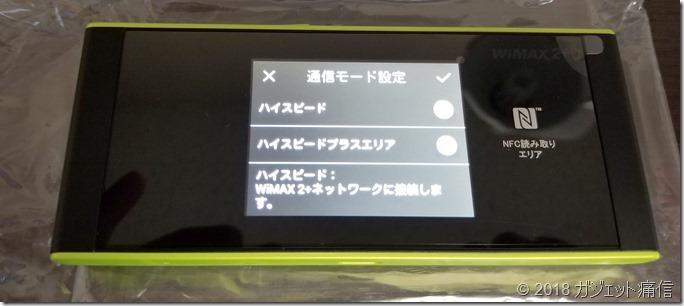 WiMAX2_HWD36SKA_06