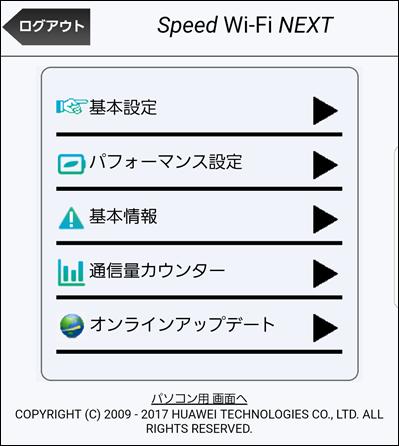 WiMAX2_HWD36SKA_09