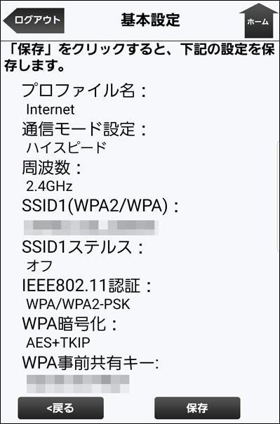 WiMAX2_HWD36SKA_10