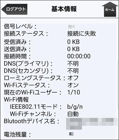 WiMAX2_HWD36SKA_11