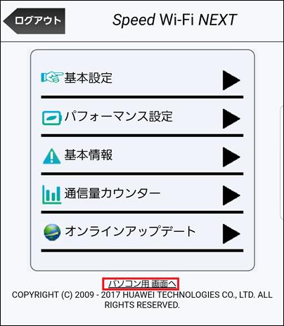 WiMAX2_HWD36SKA_12