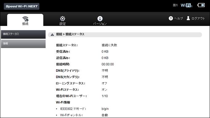 WiMAX2_HWD36SKA_14