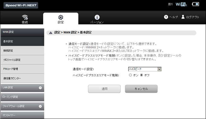 WiMAX2_HWD36SKA_15