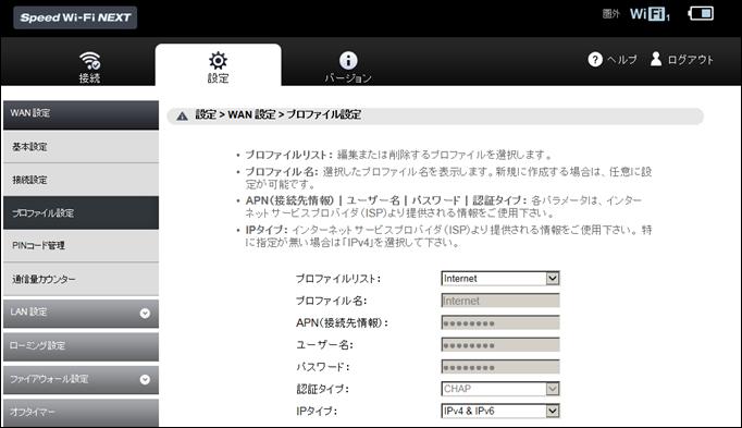 WiMAX2_HWD36SKA_16