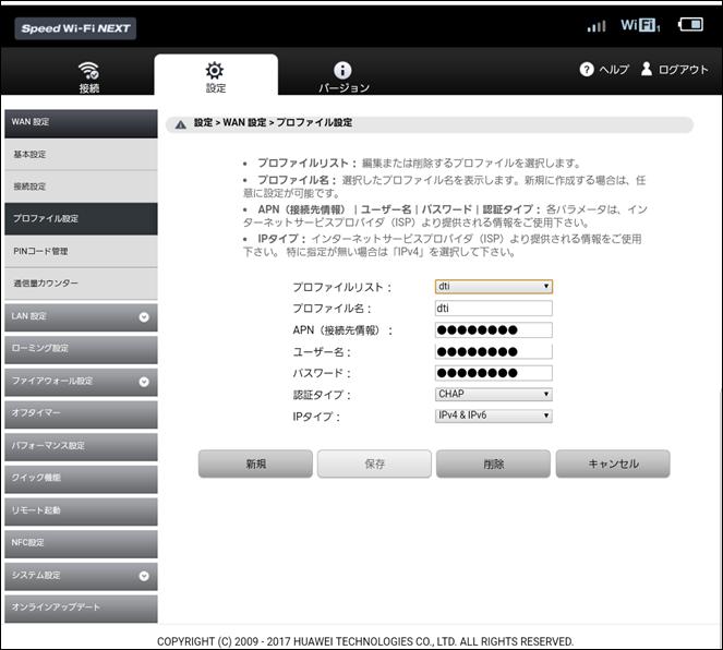 WiMAX2_HWD36SKA_18