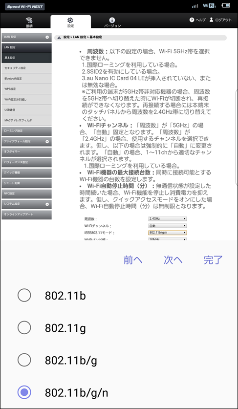 WiMAX2_HWD36SKA_19