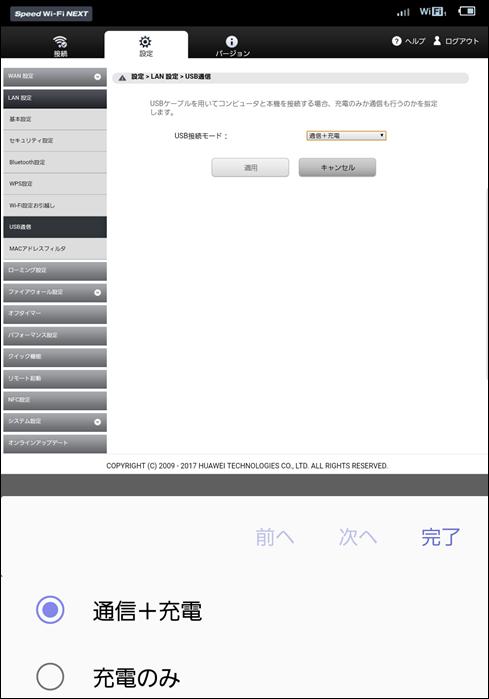 WiMAX2_HWD36SKA_20