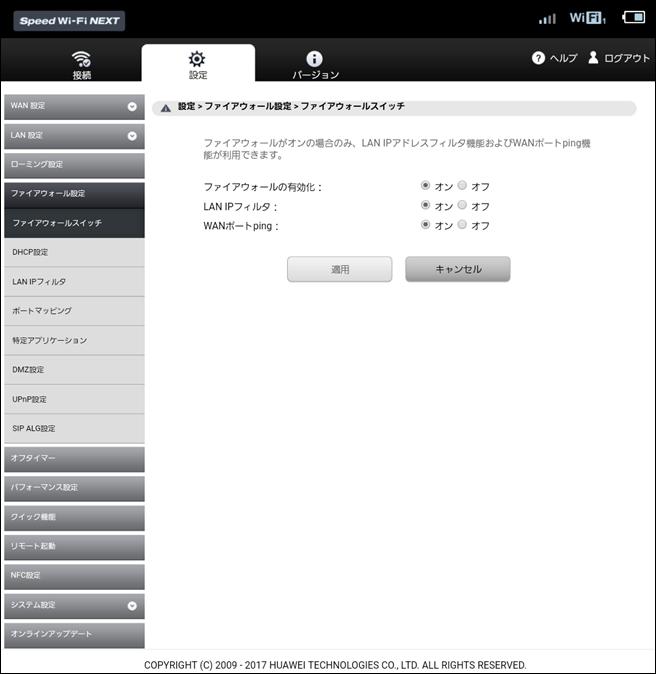 WiMAX2_HWD36SKA_21