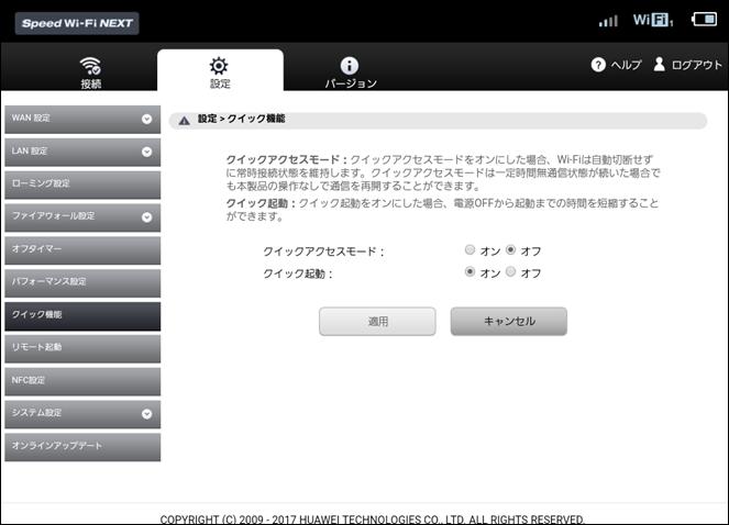 WiMAX2_HWD36SKA_23