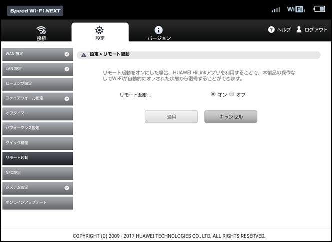 WiMAX2_HWD36SKA_24