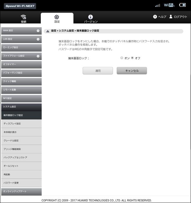 WiMAX2_HWD36SKA_26