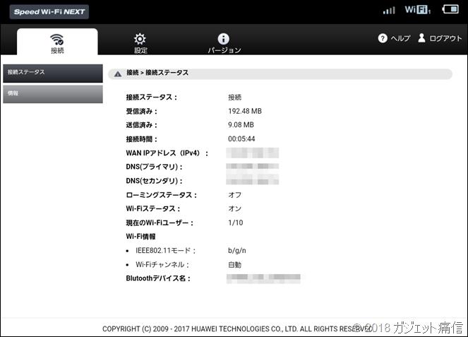 WiMAX2_HWD36SKA_27