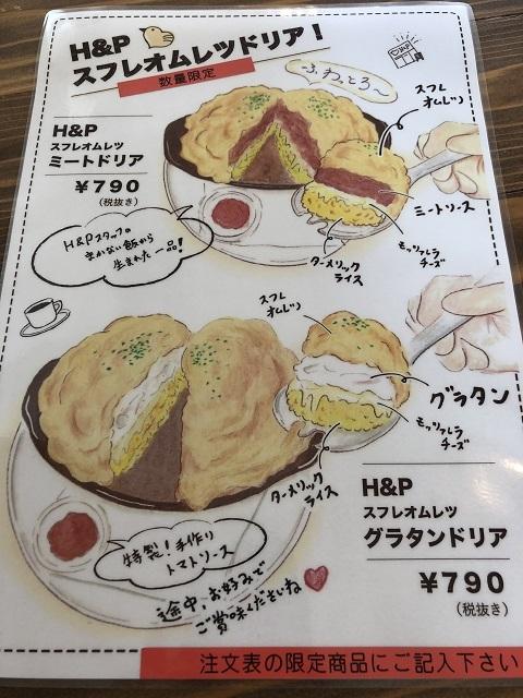 café HP by HeartPeace スフレオムレツメニュー