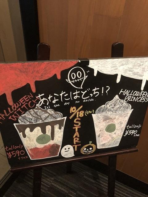 スターバックスコーヒージャパン ハロウィン2018 1