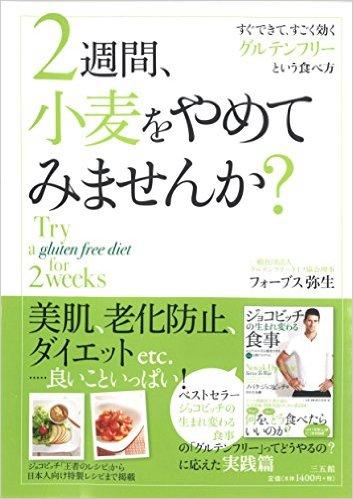 gluten free diet book