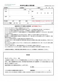 利用申込書及び誓約書