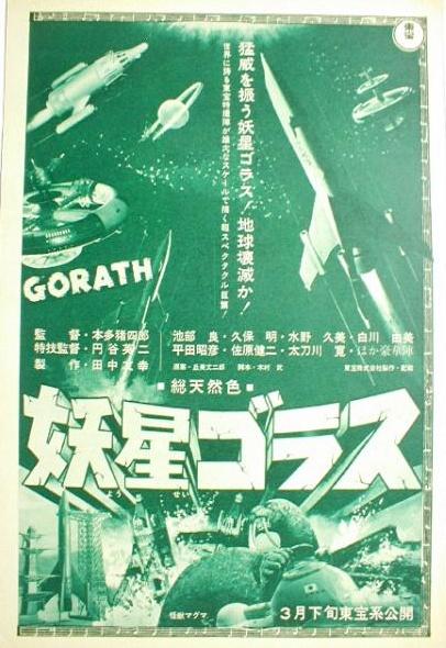gorath032.jpg