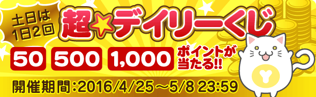 title_dailykuji_camp1.png
